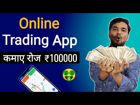online-trading-app-in-india-|-online-trading-se-paise-kaise-kamaye-|-how-to-use-octafx-in-hindi