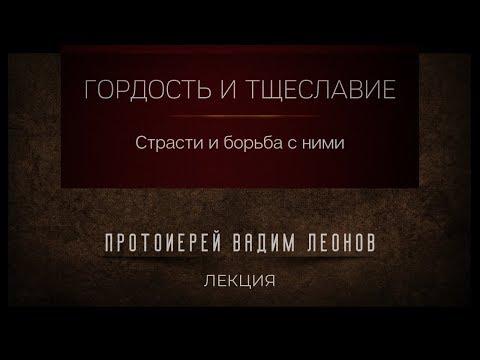 Гордость и тщеславие и борьба с ними. Протоиерей Вадим Леонов