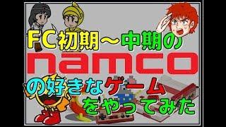 ファミコン 初期~中期の ナムコ の好きなゲームをやってみた(FC)