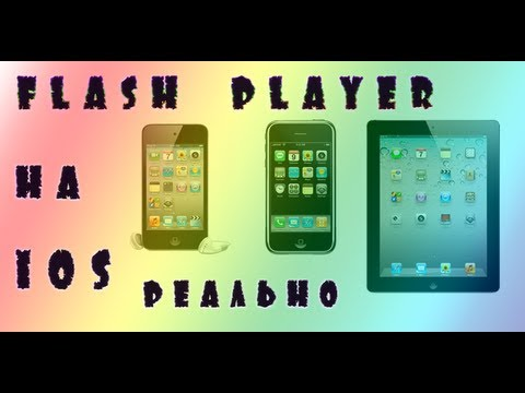 how to get flash player on ipad