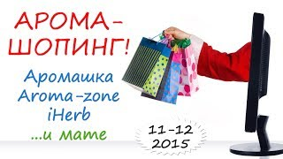 Арома-шопинг: Аромашка, Aroma-zone, iHerb и чай мате (ноябрь, декабрь 2015)