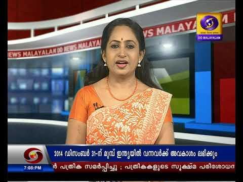 സായാഹ്ന വാർത്തകൾ ദൂരദർശൻ 04ഡിസംബർ 2019|Doordarshan Malayalam News @0700pm 04-12-2019