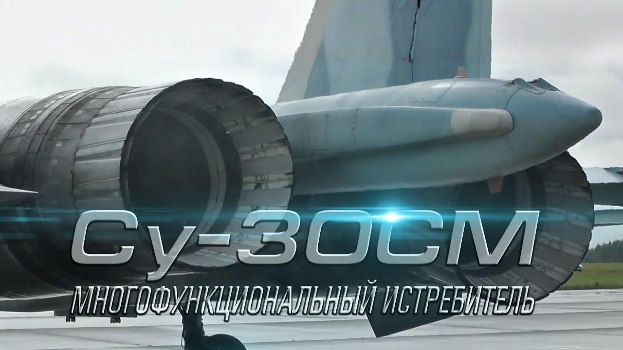 Су-30СМ: «Соколы России» показали возможности истребителя поколения «4+»