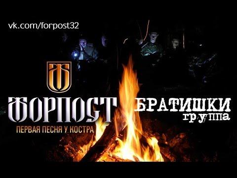 Форпост и Братишки - Первая песня у костра