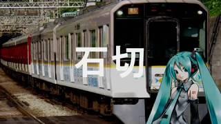 初音ミクがジンギスカンの曲で近鉄奈良から尼崎までの駅名を歌う。 thumbnail