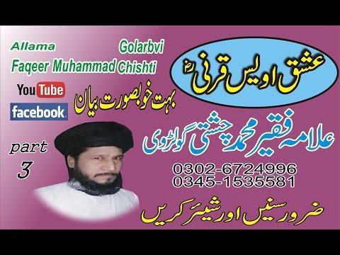 Allama Faqeer Muhammad Chishti Golarvi(Ishq e Awees karni)3 Peshwar city thumbnail