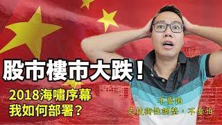 緊急!股市樓市大跌!2018海嘯個人部署 中國爆煲 點算?