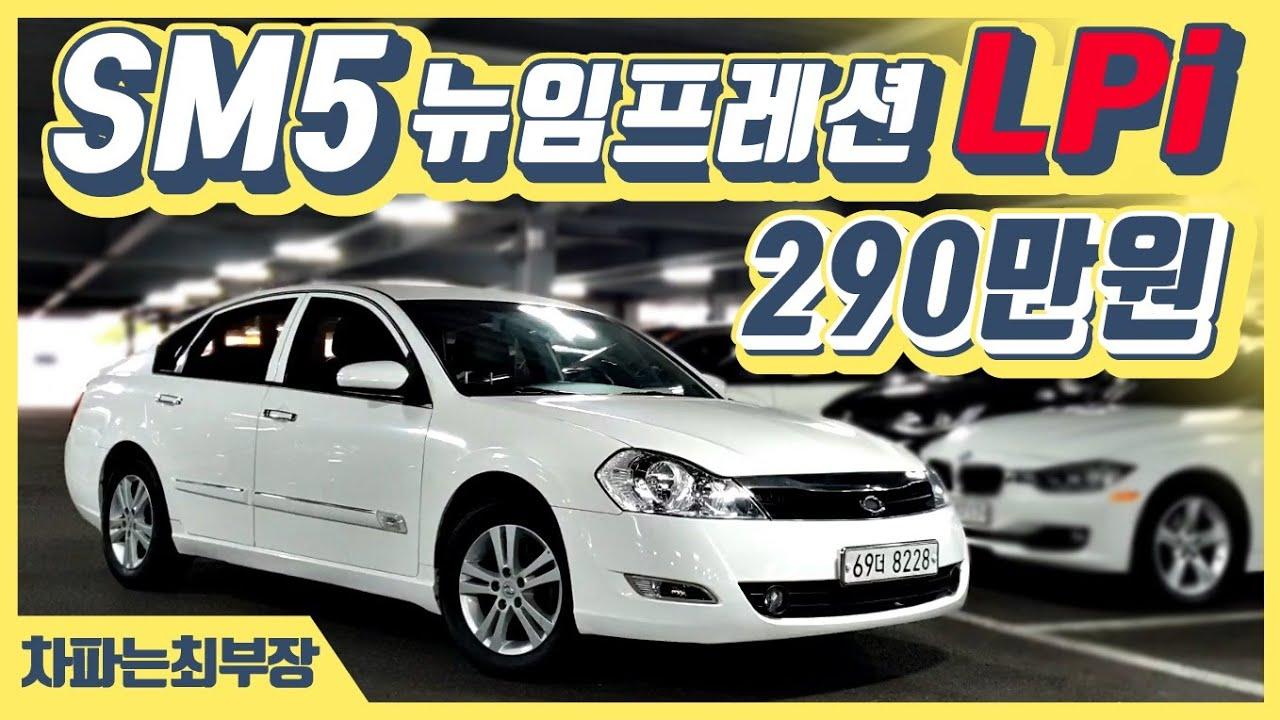 판매완료 [중고차] SM5 뉴임프레션 LPi 290만원 - 13만km 수리완료!