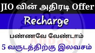 இனி யாரும் Recharge பண்ணவேண்டாம் 5 வருடத்திற்கு எல்லோருக்கும் இலவசம்