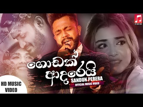 godak-adarei-(-ගොඩක්-ආදරෙයි-)---sandun-perera-new-music-video-2020