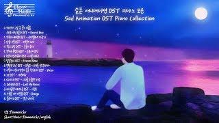 아련하고 슬픈 애니메이션 OST 피아노 모음 (Sad Animation OST Piano Collection) / 공부할 때 듣는 음악