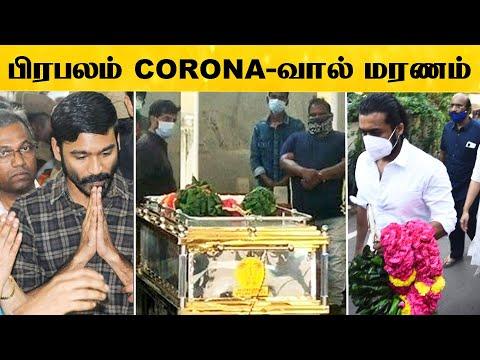 Suriya-Dhanush பட தயாரிப்பாளர் Corona பாதிப்பால் மரணம் | #RIPSalemchandrasekar | Latest Cinema News