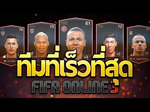 FIFA ONLINE 3 | ทีมที่เร็วที่สุดในเกม !! ไม่อาจมีใครหยุดยั้งได้ !!