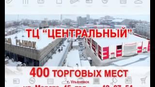 Центральный Рынок г. Ульяновск(«Центральный Рынок» г. Ульяновск это универсальный рынок, расположенный в самом центре города Ульяновска,..., 2015-02-16T13:52:12.000Z)