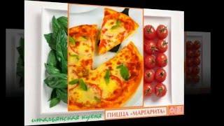 Итальянская кухня. Пицца Маргарита