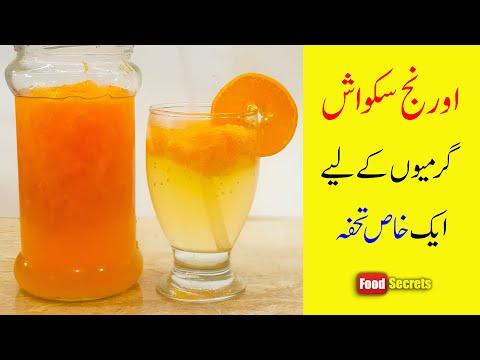 Fresh Orange Squash Recipe |  Orange Pulpy | اورنج اسکواش | Mudassar Saddique