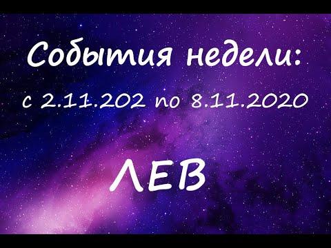 ЛЕВ ♌️ НЕДЕЛЯ с 2.11.2020 по 8.11.2020 🔮❤️🍀 ПРОГНОЗ/ГОРОСКОП