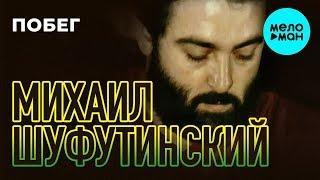 Михаил Шуфутинский -  Побег (Альбом 1983)
