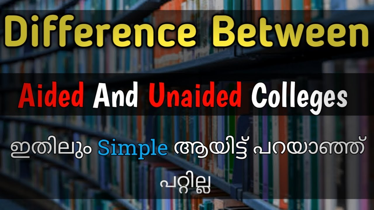 Difference Between Aided & Unaided Colleges | Fee | its me raeez