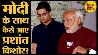 किस मुद्दे पर Prashat Kishor ने छोड़ा था Narendra Modi का साथ?| Netaji Ghere Mein | Saurabh Dwivedi