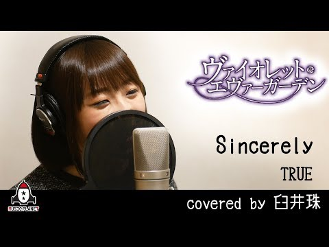 Sincerely / TRUE【アニメ ヴァイオレット・エヴァーガーデン OP主題歌 フル】covered By 臼井珠
