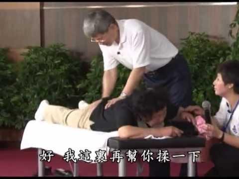 張釗漢醫師原始點療法 第二集 - YouTube