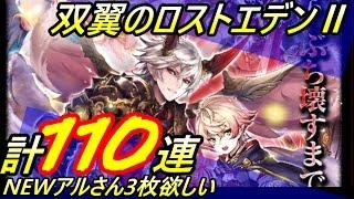 【黒猫のウィズ】双翼ロストエデンⅡ110連!
