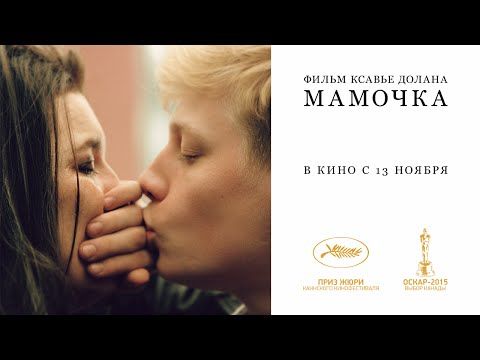 Мамочка 2014 саундтреки к фильму