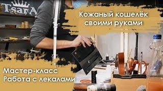 Кожаный кошелёк своими руками Полный мастер класс работа по лекалам