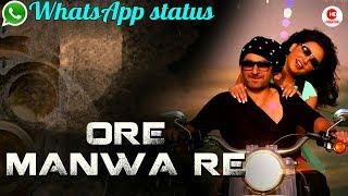 ORE MANWA RE WHATSAPP STATUS  | ARIJIT SINGH AND AKRITI KAKKAR - GAME BENGALI MOVIE 2014