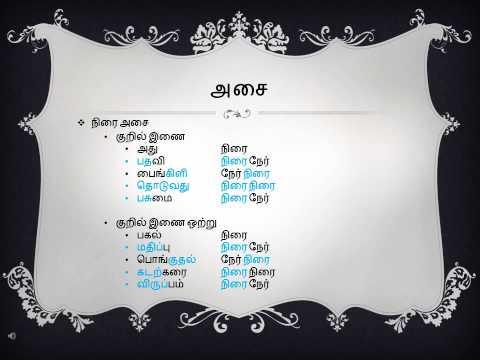 தமிழ் மரபுப்பா இலக்கணம் - Tamil Classical Poem Grammar