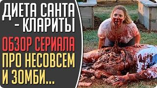 Новый сериал про зомби: Диета из Санта-Клариты - Обзор и Мнение #Кино