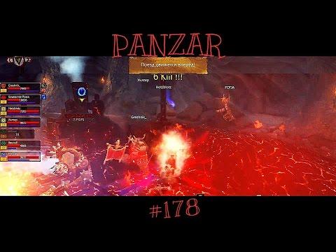 видео: panzar - взял морок и в обморок (инк) #178