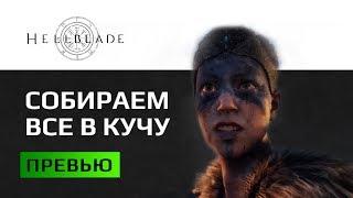Превью Hellblade - Что пока известно об одной из самых интересных игр 2017 года