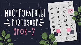 CG: Уроки рисования в Photoshop - Урок 2 ( Инструменты Photoshop)