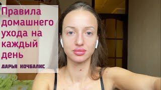 Правила ежедневного домашнего ухода за кожей лица Rules for daily home facial care