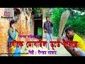 hitbangla album song bou ke amar kodin jabot bhute dhoreche  bengalifolk dipankarsarkar jbmultimedia