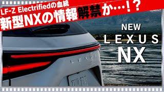 新型レクサスNXの情報が遂に解禁!?LF-Zと共通項もある!こいつが次世代のレクサスだッッ NEW LEXUS NX
