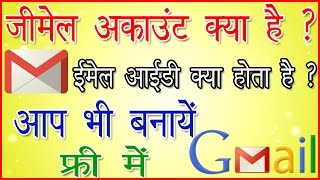 What is Gmail-Email, difference, Uses and how to create gmail id