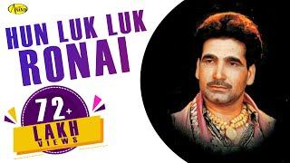 Major Rajasthani l ਹੁਣ ਲੁਕ ਲੁਕ ਰੋਨੈ  Hun Luk Luk Rone l Latest Punjabi Song 2020 l Anand Music