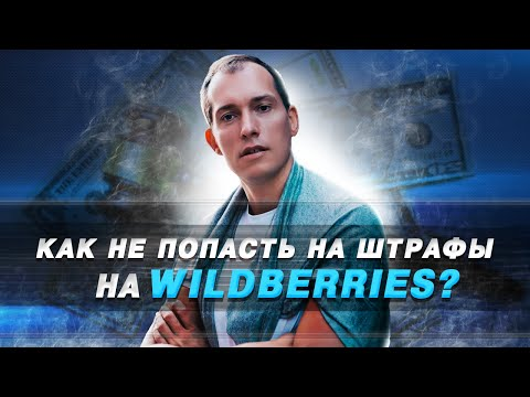 Штрафы на Wildberries! За что штрафуют маркетплейсы? 5 причин