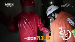 《瞬间中国》 20190812 颜振| CCTV