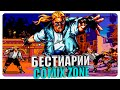 Бестиарий Comix Zone mp3