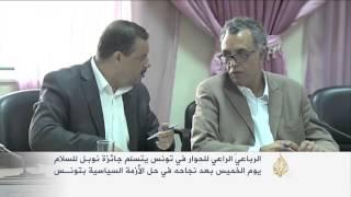 منح جائزة نوبل للسلام للرباعي الراعي للحوار بتونس