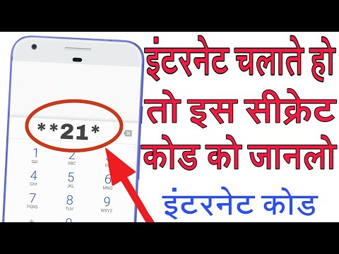 Most Helpful Code for All Mobile phone | Top Mobile Useful Code | by ITECH