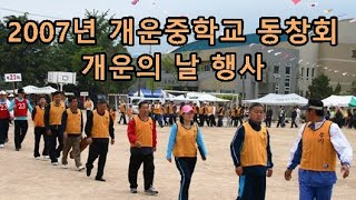 [사진모음] 2007년 개운중학교 동창회 개운의 날(체…