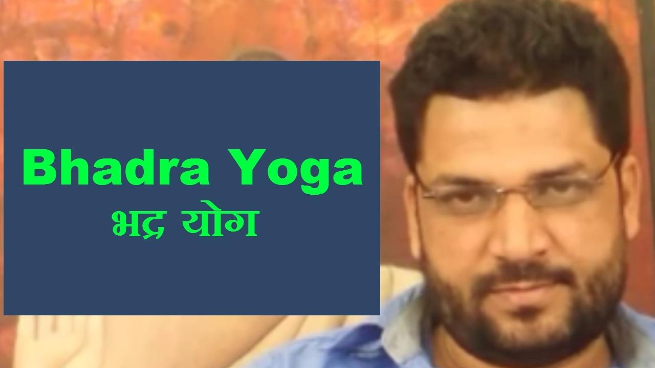bhadra yoga vedic astrology