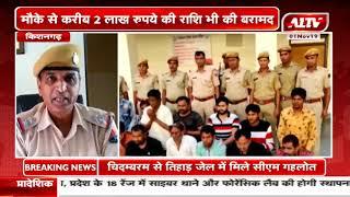 अजमेर : किशनगढ़ में जुआ खेलते 13 लोग गिरफ्तार | A1TV News