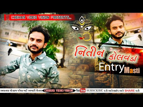 Nitin Kolvada Ni Jordar Entry Dabhoda Ramel