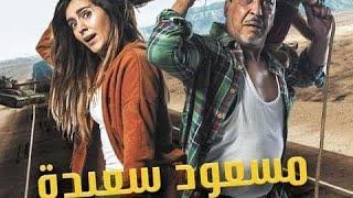 Jadid Film Marocain Masood saida et saadan aziz  2021| الفيلم المغربي عزيز داداس مسعود وسعيدة وسعدان
